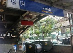 สงกรานต์แฮปปี้ ขึ้นรถไฟฟ้า MRT ฟรี