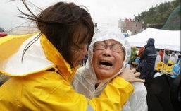 รัฐบาลเกาหลีใต้อาจจ่ายเงินชดเชยเหยื่อเรือล่มครอบครัวละ 7.8 ล้านบาท