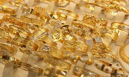 ราคาทองคำวันนี้รูปพรรณขายออก19,650บ.