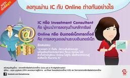 ลงผ่าน IC กับ Online ต่างกันอย่างไร