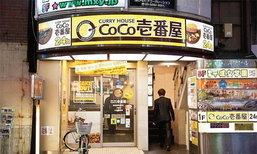 """""""ข้าวแกงกะหรี่"""" ฮอตทั่วโลก ยักษ์ญี่ปุ่นเทกโอเวอร์ """"โคโค อิจิบัง"""""""