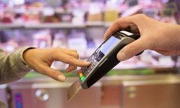 คุณรู้จัก บัตรกดเงินสด ดีหรือยัง