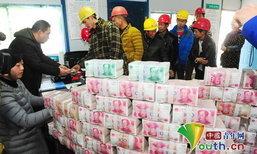บริษัทก่อสร้างรายใหญ่จีน ถอนเงินสดกว่า10ล้านหยวน ราว55ล้านบาท แจกอั่งเปาตรุษจีนพนักงาน