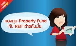 กองทุน Property Fund กับ REIT ต่างกันมั้ย