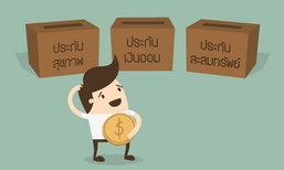 ออมเงินด้วยประกันแบบไหน ถึงจะใช่ และเหมาะกับเรา