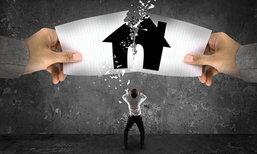 ความคิดผิดๆของคนที่ อยากโปะหนี้บ้าน ให้หมดไว