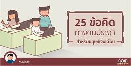 25 ข้อคิดทำงานประจำ สำหรับมนุษย์เงินเดือน