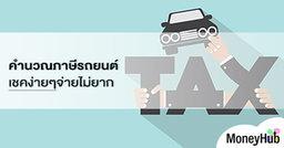 คำนวณภาษีรถยนต์ เชคง่ายๆจ่ายไม่ยาก