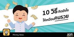 10 วิธีคิดยังไงให้เหมือนคนรวย