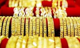 ราคาทองร่วง 150 บาท ทองรูปพรรณขายออก 21,800 บาท