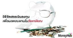 วิธีจัดสรรเงินลงทุนเพื่อผลตอบแทนในวัยเกษียณ