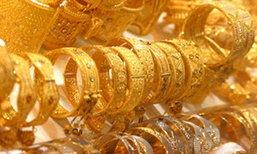 ราคาทองปรับขึ้น 150 บาท ทองรูปพรรณขายออก 22,700 บาท