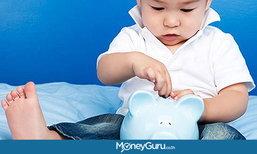 4 คำศัพท์ทางการเงิน ที่เด็ก ๆ ควรเข้าใจ