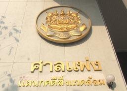 PTTGCพร้อมจ่ายเงินให้ชาวบ้านตามคำสั่งศาล