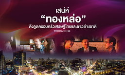 """เสน่ห์ """"ทองหล่อ"""" ดึงดูดครอบครัวเศรษฐีไทยและชาวต่างชาติ"""