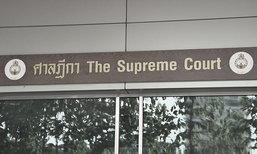 """ศาลฎีกาไม่รับอุทธรณ์คดีปล่อยกู้ """"กฤษดามหานคร"""" หมื่นล้าน"""