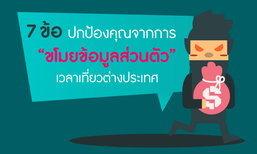 """7 ข้อปกป้องคุณจากการ """"ขโมยข้อมูลส่วนตัว"""" เวลาไปเที่ยวต่างประเทศ!"""