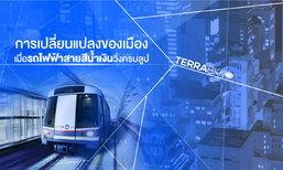 การเปลี่ยนแปลงของเมือง เมื่อรถไฟฟ้าสายสีน้ำเงินวิ่งครบลูป