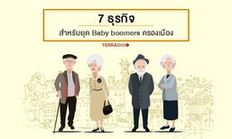 7 ธุรกิจสำหรับยุค Baby boomers ครองเมือง
