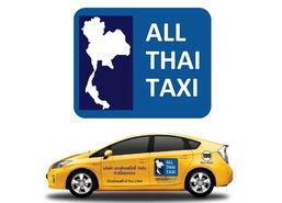 ออลไทยแท็กซี่ขยายฐานบริการอีก12จังหวัด