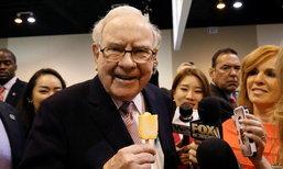 เศรษฐีใจบุญยอมจ่าย 'เงินล้าน' เพื่อทานอาหารกับนักลงทุนระดับตำนาน 'วอร์เรน บัฟเฟ็ตต์'