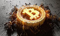 4 เรื่องน่ารู้ก่อนคิดลงทุนใน Bitcoin