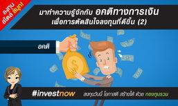 มาทำความรู้จักกับอคติทางการเงิน เพื่อการตัดสินใจลงทุนที่ดีขึ้น (2)