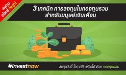 3 เทคนิคการลงทุนในกองทุนรวมสำหรับมนุษย์เงินเดือน