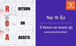Top 10 หุ้น Return on Assets