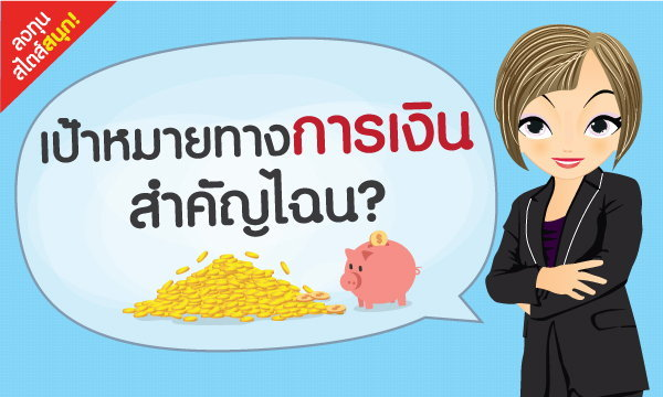 เป้าหมายทางการเงินสำคัญไฉน?