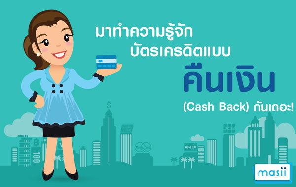 มาทำความรู้จัก บัตรเครดิตแบบคืนเงิน (Cash Back) กันเถอะ!