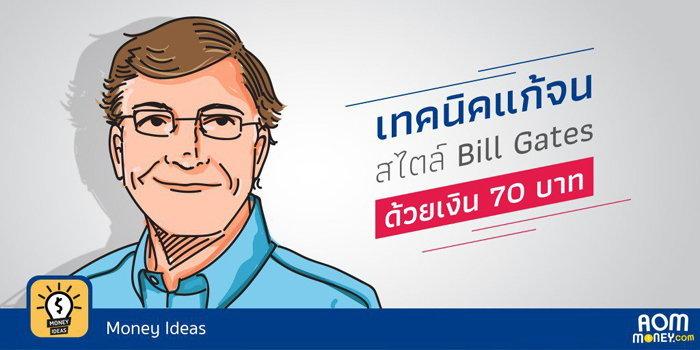 เทคนิคแก้จนสไตล์ Bill Gates ด้วยเงิน 70 บาท