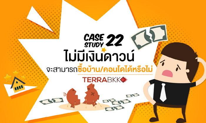 Case Study 22: ไม่มีเงินดาวน์ จะสามารถซื้อบ้าน/คอนโดได้หรือไม่?