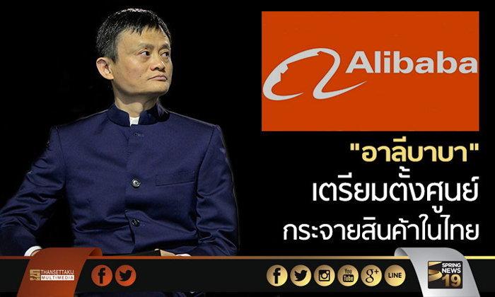 """""""อาลีบาบา""""เตรียมตั้งศูนย์กระจายสินค้าในไทย"""
