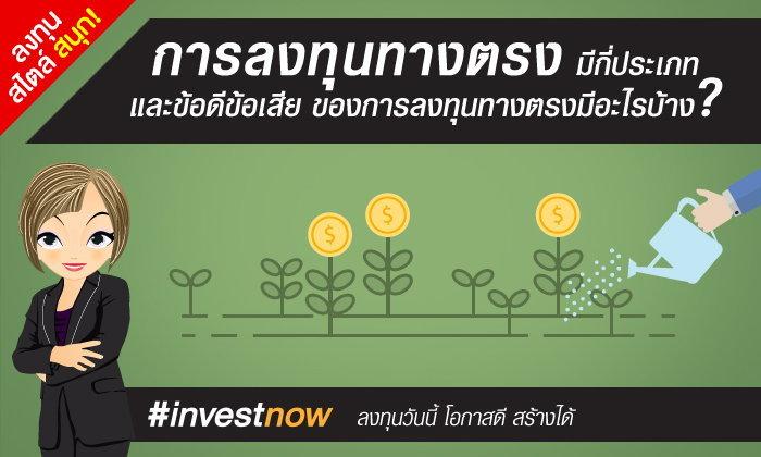 เปิดโลกกการลงทุน (ตอน 2)