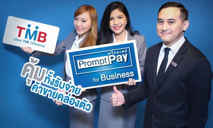 TMB คุ้มทั้งรับจ่าย ค้าขายคล่องตัว (Prompt Pay)