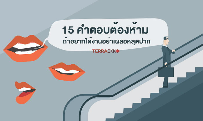 15 คำตอบต้องห้าม ถ้าอยากได้งานอย่าเผลอหลุดปาก