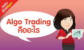 Algo Trading คืออะไร