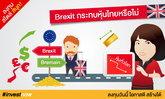Brexit กระทบหุ้นไทยหรือไม่