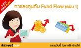 การลงทุนกับ Fund Flow (ตอน 1)