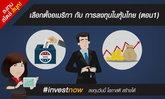 เลือกตั้งอเมริกา กับ การลงทุนในหุ้นไทย (ตอน1)
