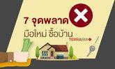 7 จุดพลาด มือใหม่ ซื้อบ้าน