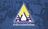 สปส.เปิดจ่ายเงินสมทบ ผ่าน เคาน์เตอร์เซ็นเพย์ กว่า 1 พันสาขาทั่วไทย