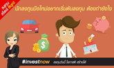 นักลงทุนมือใหม่ อยากเริ่มต้นลงทุน ต้องทำยังไง