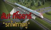 """ล้ม! ทีโออาร์ """"รถไฟทางคู่"""""""