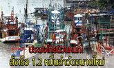 ประมงไทยป่วนหนัก! สั่งเรือ 1.2 หมื่นลำวัดขนาดใหม่ สหรัฐฯจ่อแบน12รายการ