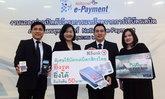 กสิกรไทย ร่วมแจกโชคใช้บัตรเดบิต และเครื่องรับบัตรNational e-Payment