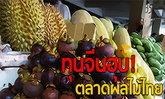 ทุนจีนฮุบ! ตลาดผลไม้ไทย