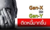 คน Gen-X และ Gen-Y ติดหนี้มากขึ้น