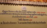 สศค. คาด เศรษฐกิจไทยปีนี้ โตร้อยละ 3.6